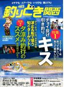 釣りどき関西 2017年 09月号 [雑誌]