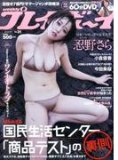 週刊 プレイボーイ 2017年 7/31号 [雑誌]