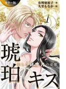 [カラー版]琥珀のキス~美しき研究者の憂鬱 1巻〈愛撫の指示を〉(コミックノベル「yomuco」)