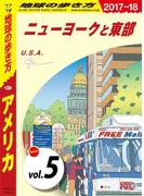 地球の歩き方 B01 アメリカ 2017-2018 【分冊】 5 ニューヨークと東部(地球の歩き方)