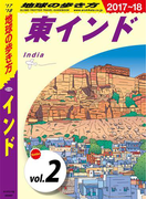 地球の歩き方 D28 インド 2017-2018 【分冊】 2 東インド