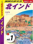 地球の歩き方 D28 インド 2017-2018 【分冊】 1 北インド