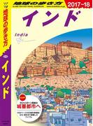 地球の歩き方 D28 インド 2017-2018(地球の歩き方)