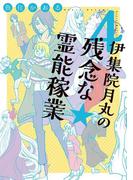 伊集院月丸の残念な霊能稼業(4)(Nemuki+コミックス)