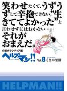 ヘルプマン!! Vol.8 介護ボランティア編(朝日新聞出版)