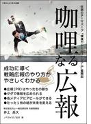 【期間限定価格】カレーなる広報