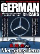 GERMAN CARS【ジャーマンカーズ】2017年8月号(GERMAN CARS)