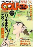 GOLFコミック 2017年8月号