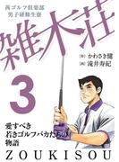 茜ゴルフ倶楽部・男子研修生寮 雑木荘 3