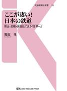 ここが凄い!日本の鉄道(交通新聞社新書)