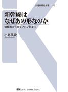 新幹線はなぜあの形なのか(交通新聞社新書)