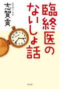 臨終医のないしょ話(幻冬舎単行本)