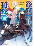 絶対ナル孤独者3(電撃コミックスNEXT)