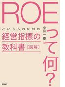 図解「ROEって何?」という人のための経営指標の教科書