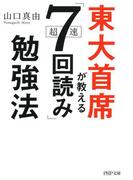 東大首席が教える超速「7回読み」勉強法(PHP文庫)