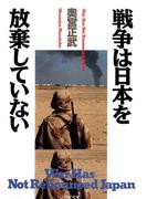 戦争は日本を放棄していない(PHP文庫)