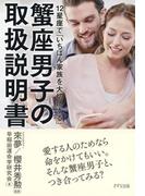 12星座で「いちばん家族を大切にする」 蟹座男子の取扱説明書(きずな出版)(きずな出版)