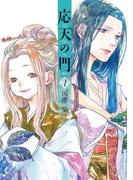応天の門 7巻(バンチコミックス)