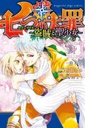 七つの大罪 セブンデイズ~盗賊と聖少女~(1)