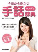 【期間限定ポイント40倍】今日から役立つハンディ手話辞典