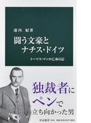 闘う文豪とナチス・ドイツ トーマス・マンの亡命日記 (中公新書)