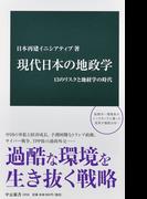 現代日本の地政学 - 13のリスクと地経学の時代