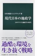 現代日本の地政学 13のリスクと地経学の時代 (中公新書)(中公新書)