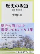 歴史の坂道 戦国・幕末余話 (中公新書ラクレ)(中公新書ラクレ)