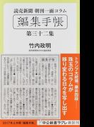 読売新聞朝刊一面コラム「編集手帳」 第32集
