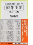 読売新聞朝刊一面コラム「編集手帳」 第32集 (中公新書ラクレ)(中公新書ラクレ)