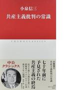 共産主義批判の常識 (中公クラシックス)(中公クラシックス)