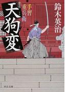 天狗変 改版 新装版 (中公文庫 手習重兵衛)(中公文庫)