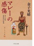 マレーの感傷 - 金子光晴初期紀行拾遺 (中公文庫)