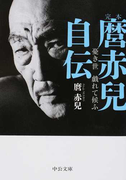 完本麿赤兒自伝 憂き世戯れて候ふ (中公文庫)(中公文庫)