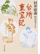 台所重宝記 (中公文庫)(中公文庫)
