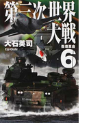 第三次世界大戦 6 香港革命 (C・NOVELS)(C★NOVELS)