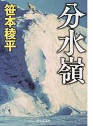 分水嶺 (祥伝社文庫)(祥伝社文庫)