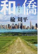 和僑 (祥伝社文庫)(祥伝社文庫)