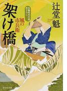 架け橋 長編時代小説書下ろし (祥伝社文庫 風の市兵衛)(祥伝社文庫)