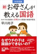 中学受験新お母さんが教える国語 わが子を志望校に合格させる最強の家庭学習法 (地球の歩き方BOOKS)(地球の歩き方BOOKS)