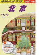 地球の歩き方 2017〜18 D03 北京