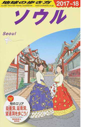 地球の歩き方 2017〜18 D13 ソウル