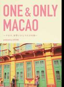 ONE&ONLY MACAO マカオ、世界にひとつだけの街