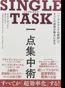 SINGLE TASK一点集中術 「シングルタスクの原則」ですべての成果が最大になる