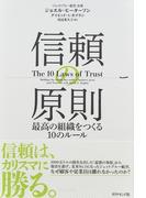 信頼の原則 最高の組織をつくる10のルール