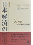岩波講座日本経済の歴史 2 近世