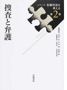 シリーズ刑事司法を考える 第2巻 捜査と弁護