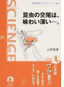 昆虫の交尾は、味わい深い…。 (岩波科学ライブラリー)(岩波科学ライブラリー)
