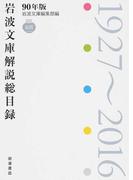 岩波文庫解説総目録 1927〜2016