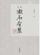 定本漱石全集 第9巻 心